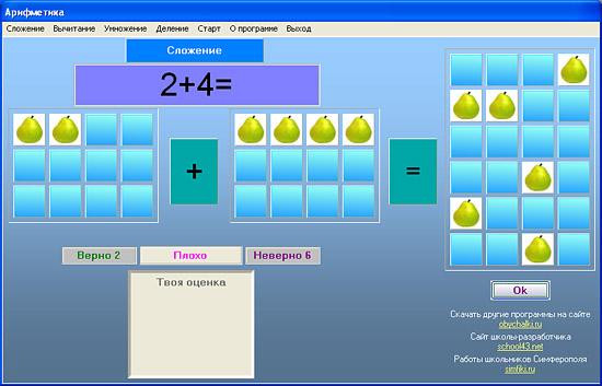 Навчальна програма з математики Арифметика 2.0